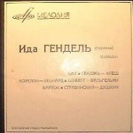 cover of Russian lp Ida Haendel detail 15 Kb