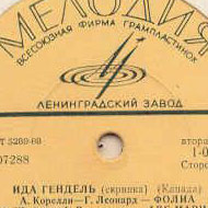 cover of Russian lp Ida Haendel - 15 Kb